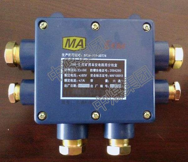JHH矿用本安电路用接线盒属于本质安全型固定式电缆多通接线盒,本质安全型电路的电缆电线的接线和分线装置,主要用于含有甲烷和煤尘及B类以下爆炸性混合物的环境中。它具有防尘、防潮、结构紧凑、接线牢靠、电线电缆不易拨脱等优点。 JHH矿用本安电路用接线盒进出口管理,覆盖率宽,产品有五排接线端子。接线盒有13不同大小的进出线喇叭口,适合于HUYV型系列矿用通讯电缆以及PUYV系列矿用信号电缆的分接线之用,只能用在有防爆合格证号的本安通讯系统中用于本安电路电缆的延长或缩短或分线。